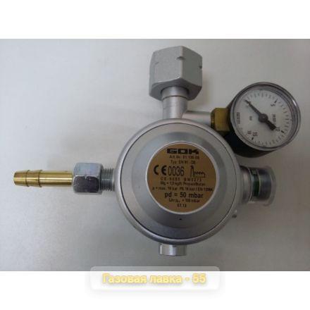 Регулятор давления газа 1,5 кг в ч. 50 мбар с штуцером